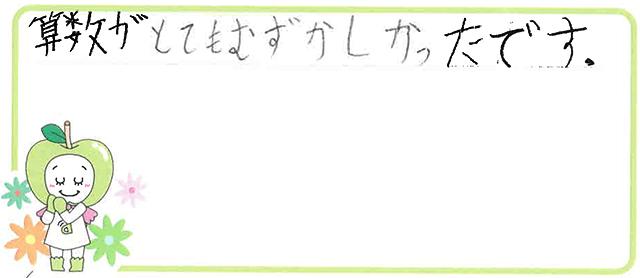 S君(芦屋市)からの口コミ