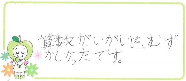 Mちゃん(芦屋市)からの口コミ