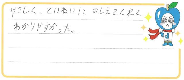 Iちゃん(額田郡幸田町)からの口コミ