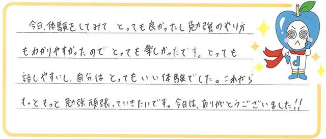 B.Yちゃん(かほく市)からの口コミ