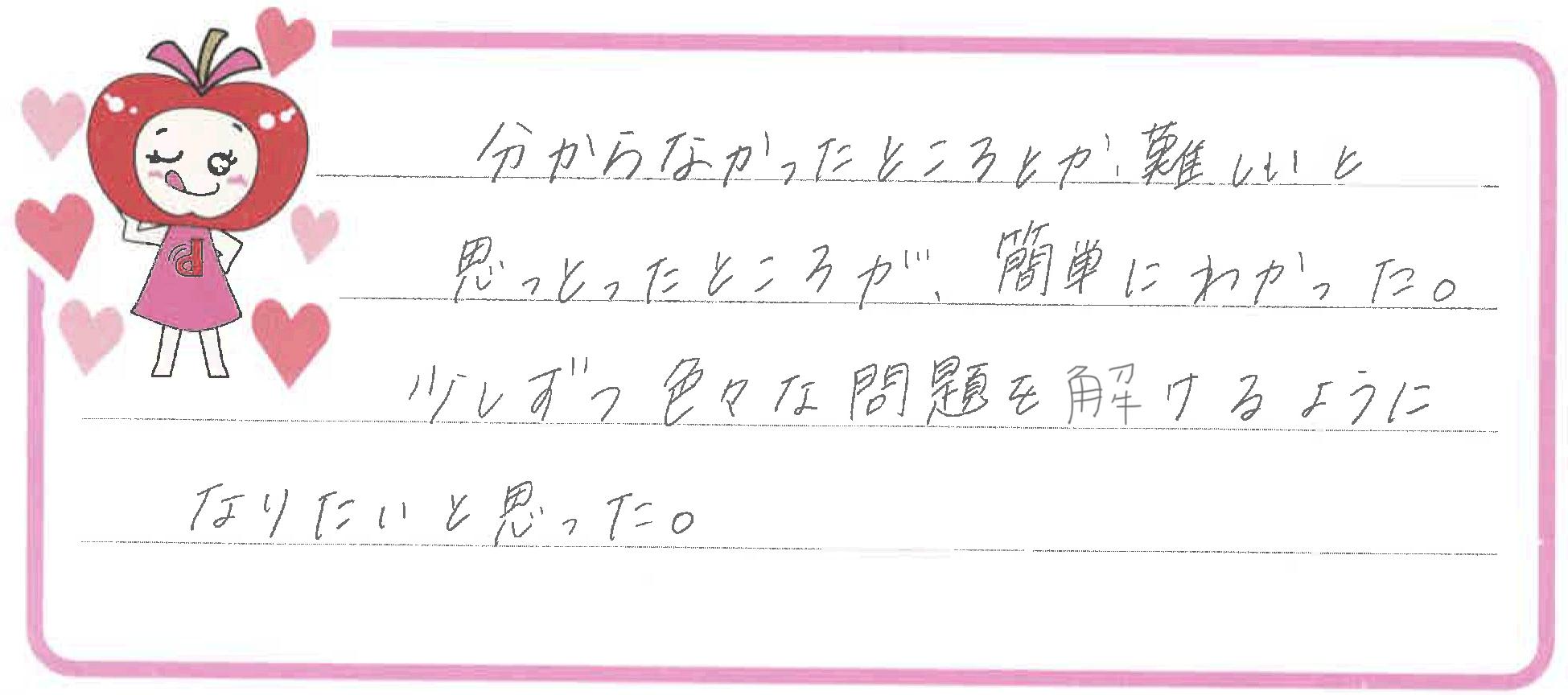 M君(豊川市)からの口コミ