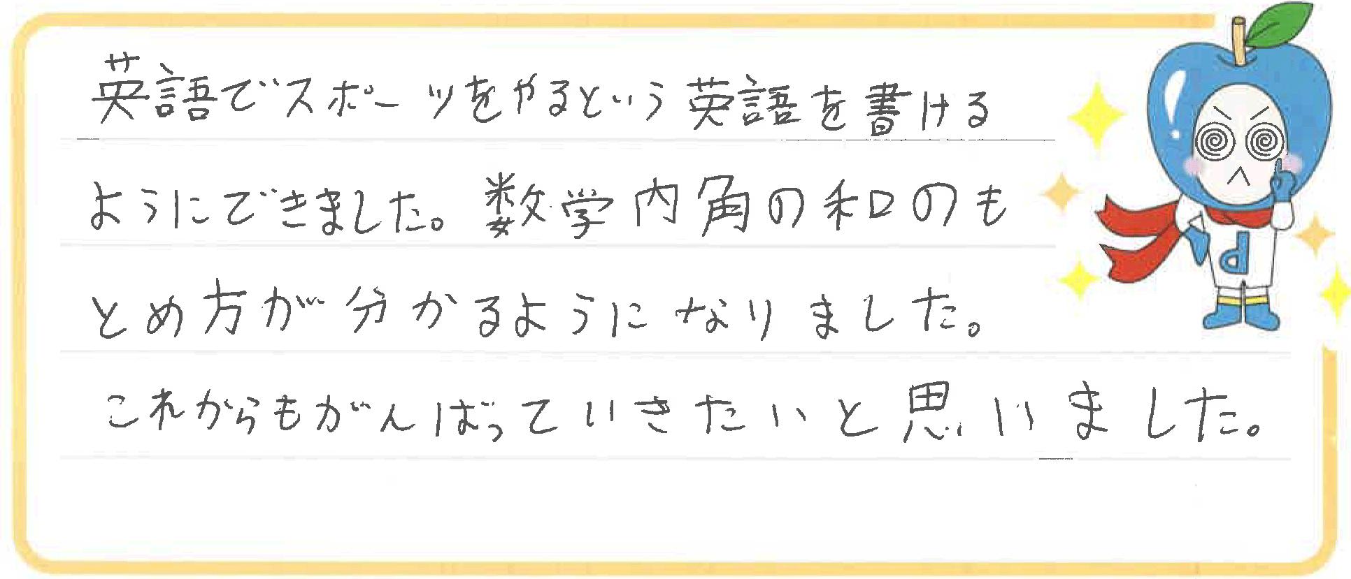 Rちゃん(勝山市)からの口コミ