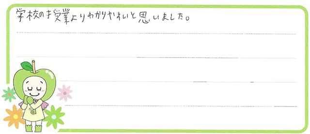 K君(清須市)からの口コミ