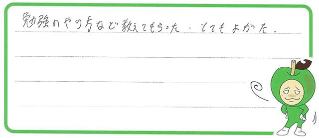 Y君(西尾市)からの口コミ