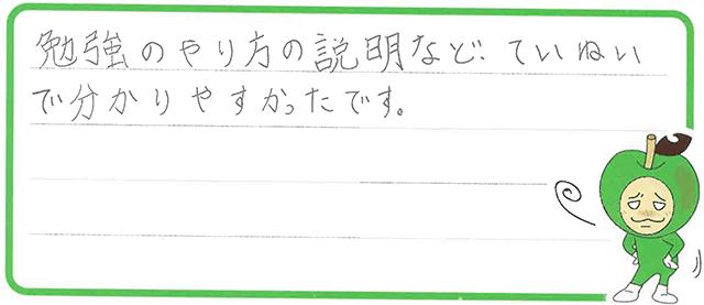 Hちゃん(稲沢市)からの口コミ