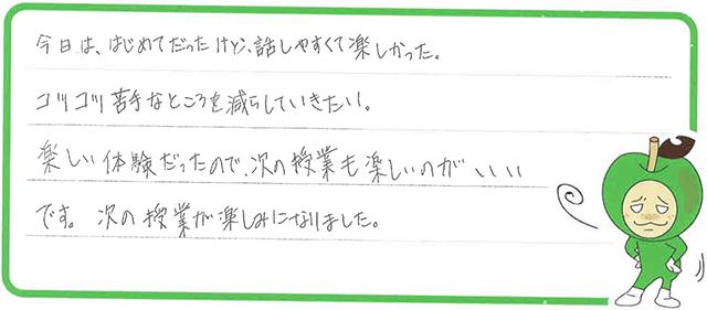 かなちゃん(伊勢市)からの口コミ