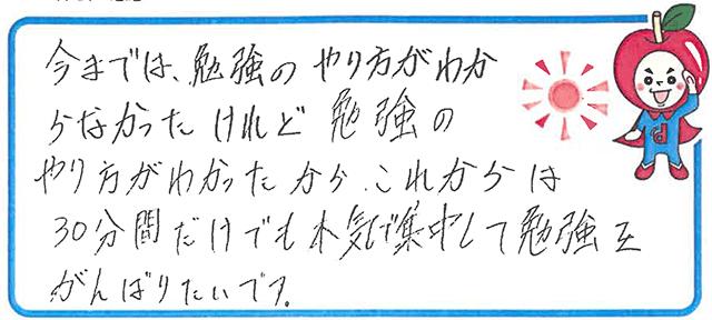 Y.F君(八幡市)からの口コミ