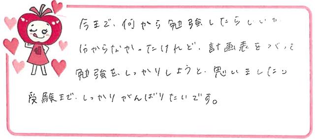 Cちゃん(守口市)からの口コミ