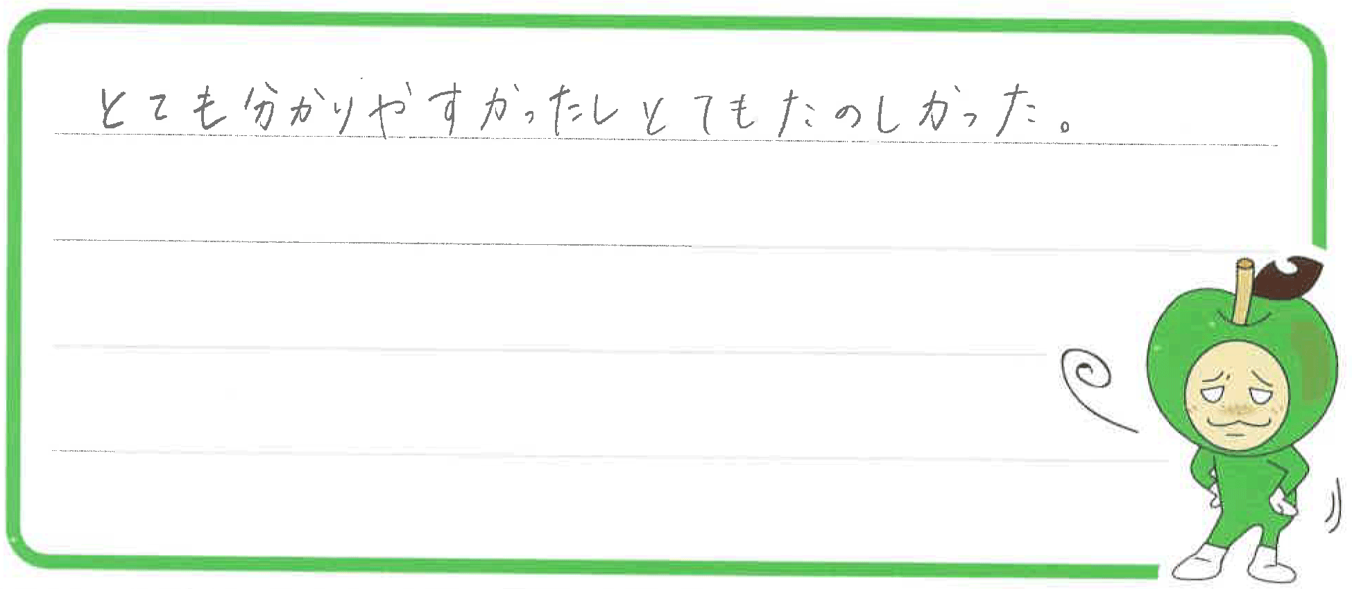 ムツキちゃん(伊勢市)からの口コミ