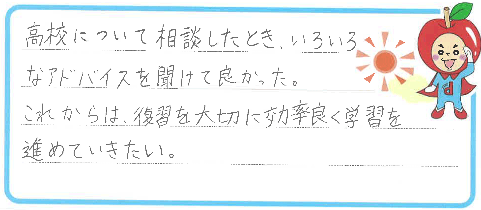 Mちゃん(可児市)からの口コミ