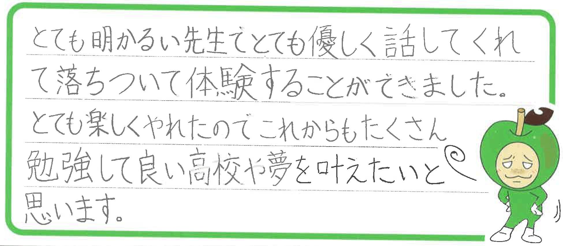 かなちゃん(松阪市)からの口コミ
