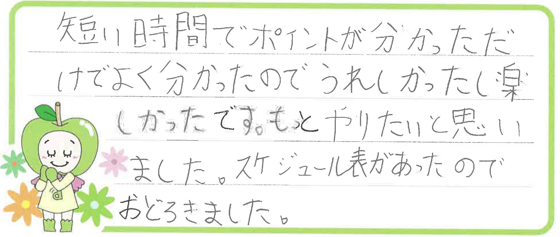 かなちゃん(大垣市)からの口コミ