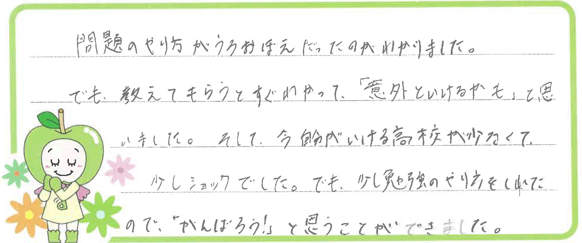 Hちゃん(東海市)からの口コミ