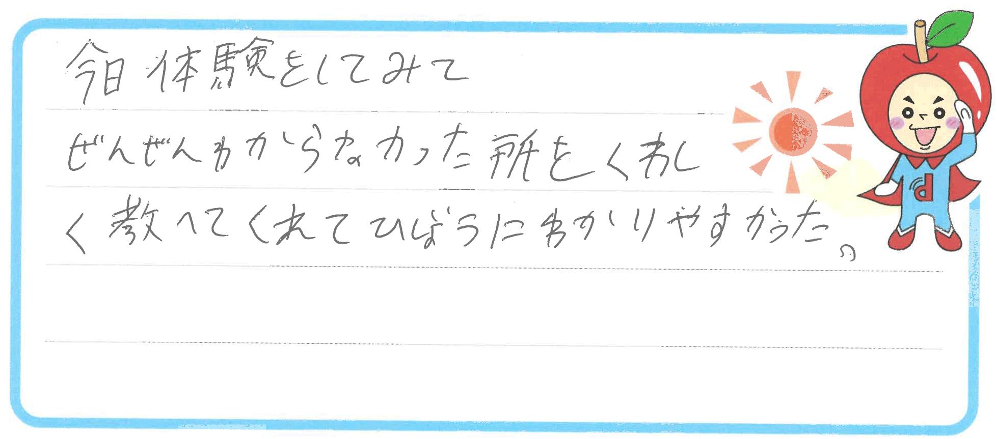 K君(出雲市)からの口コミ