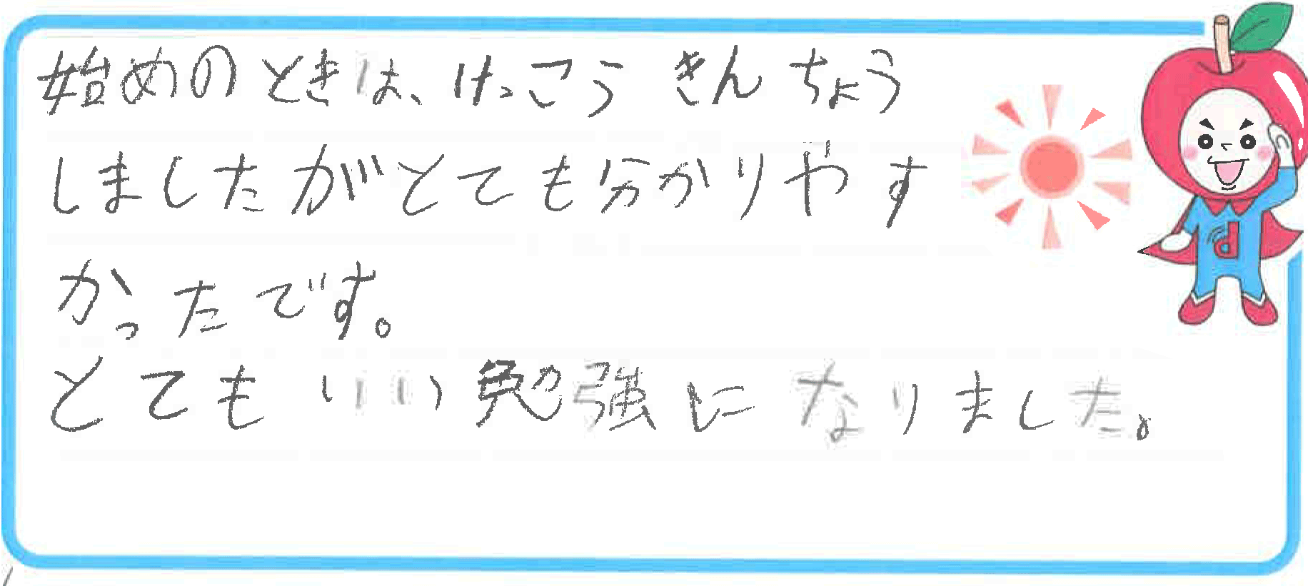 Aちゃん(伊丹市)からの口コミ