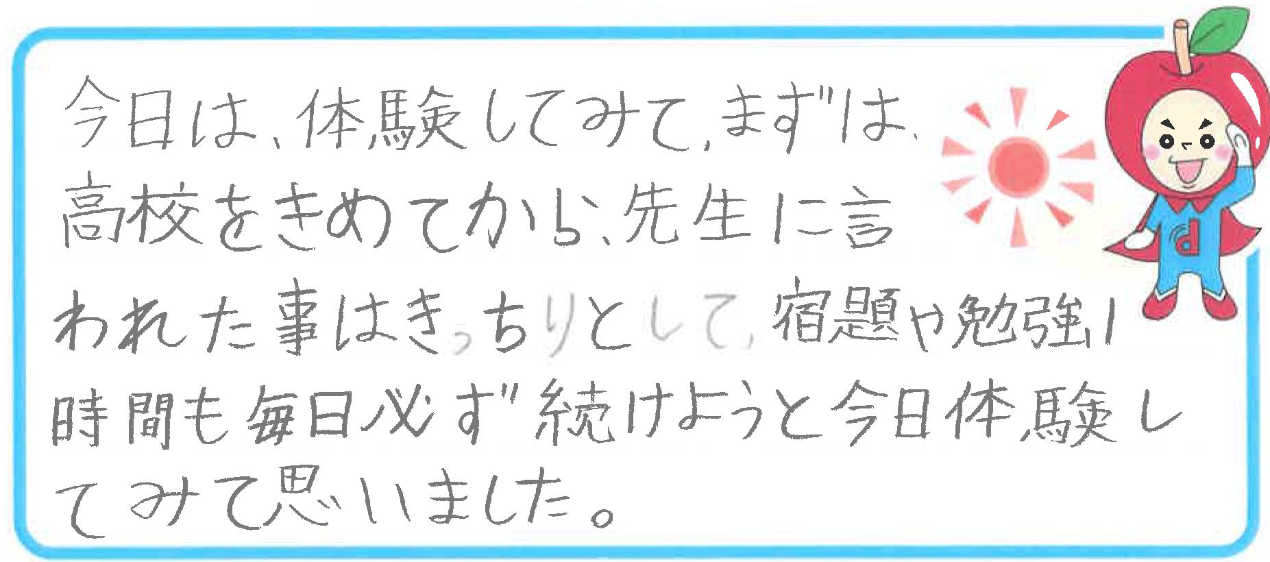 S君(神崎郡福崎町)からの口コミ