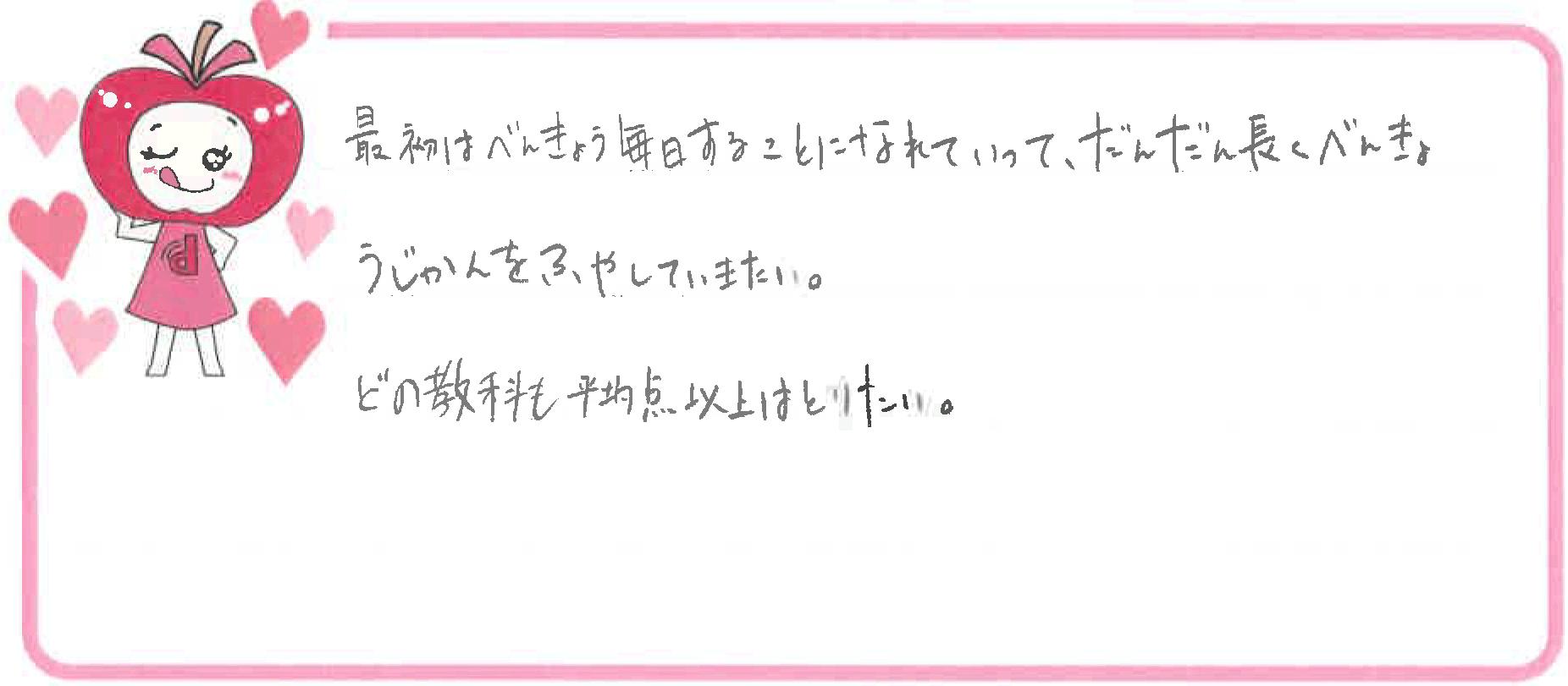 Mちゃん(神崎郡福崎町)からの口コミ