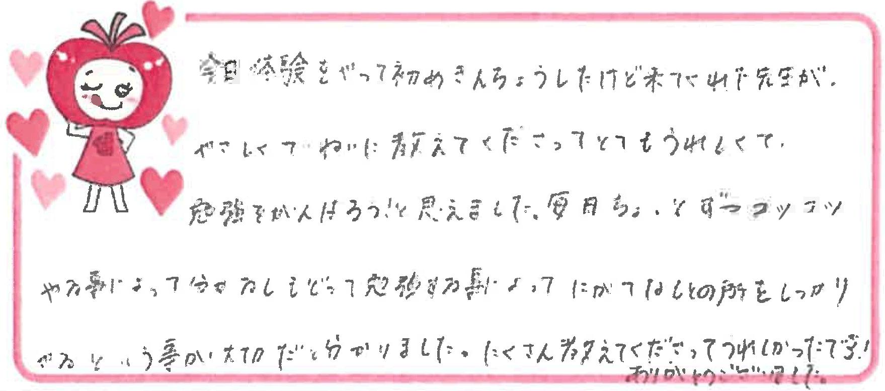 Mちゃん(相生市)からの口コミ