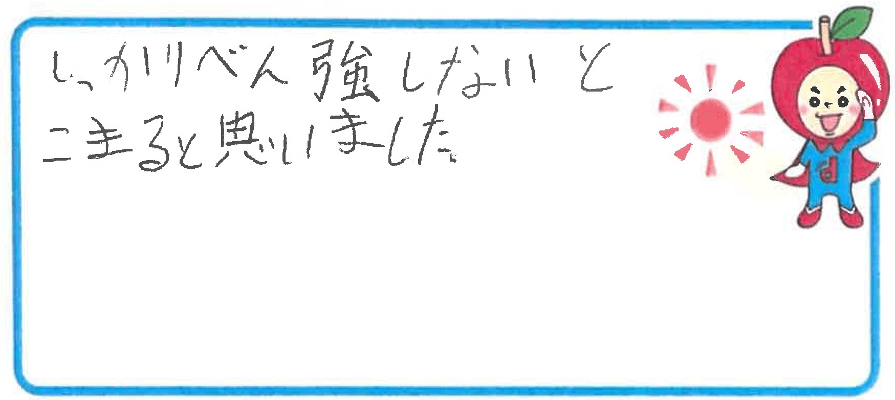 R君(相生市)からの口コミ