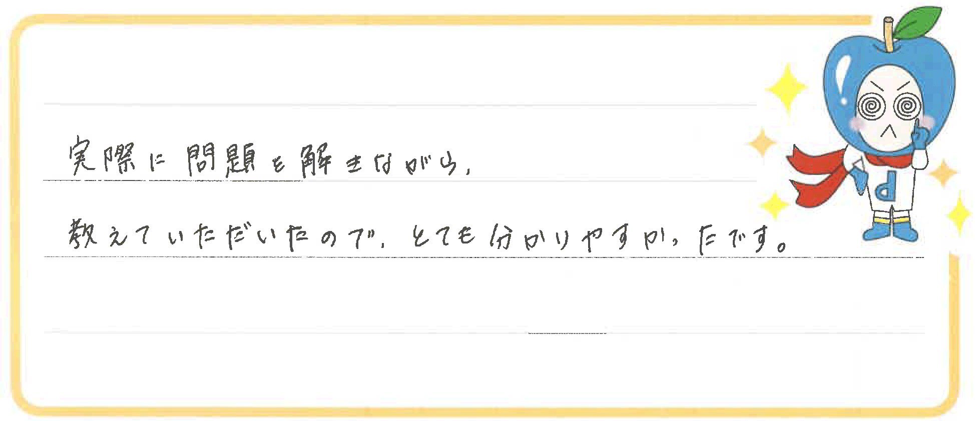Aちゃん(小松市)からの口コミ