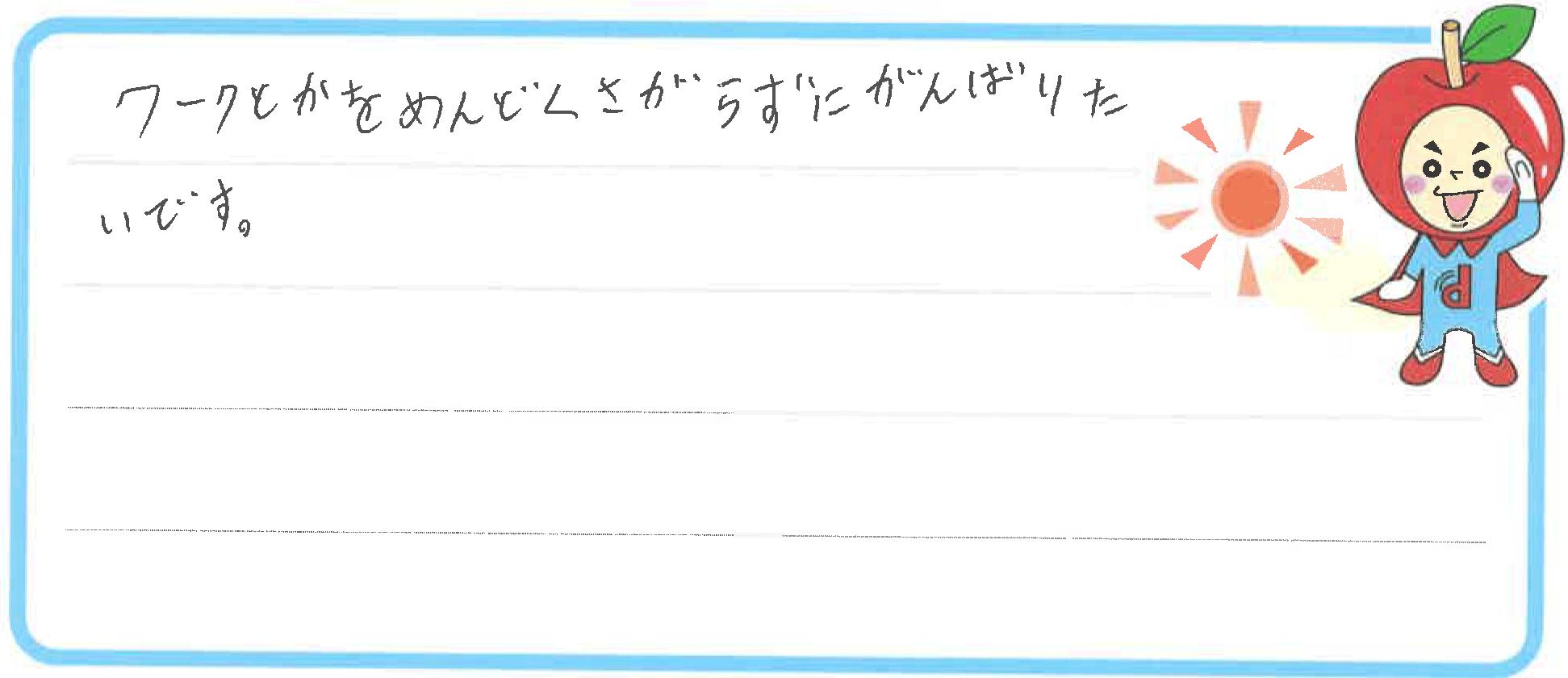 K君(坂出市)からの口コミ