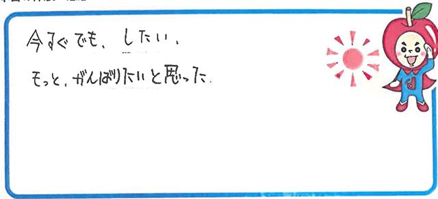 D君(和泉市)からの口コミ