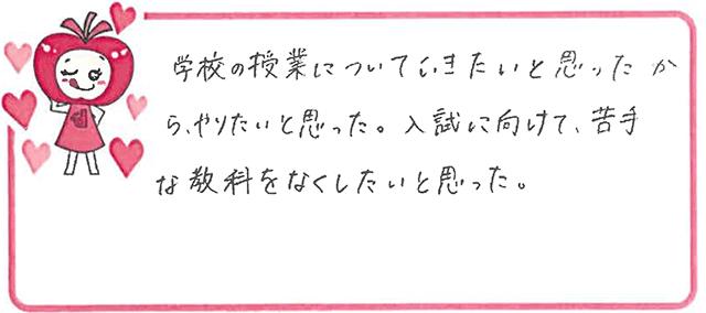 Aちゃん(大阪狭山市)からの口コミ