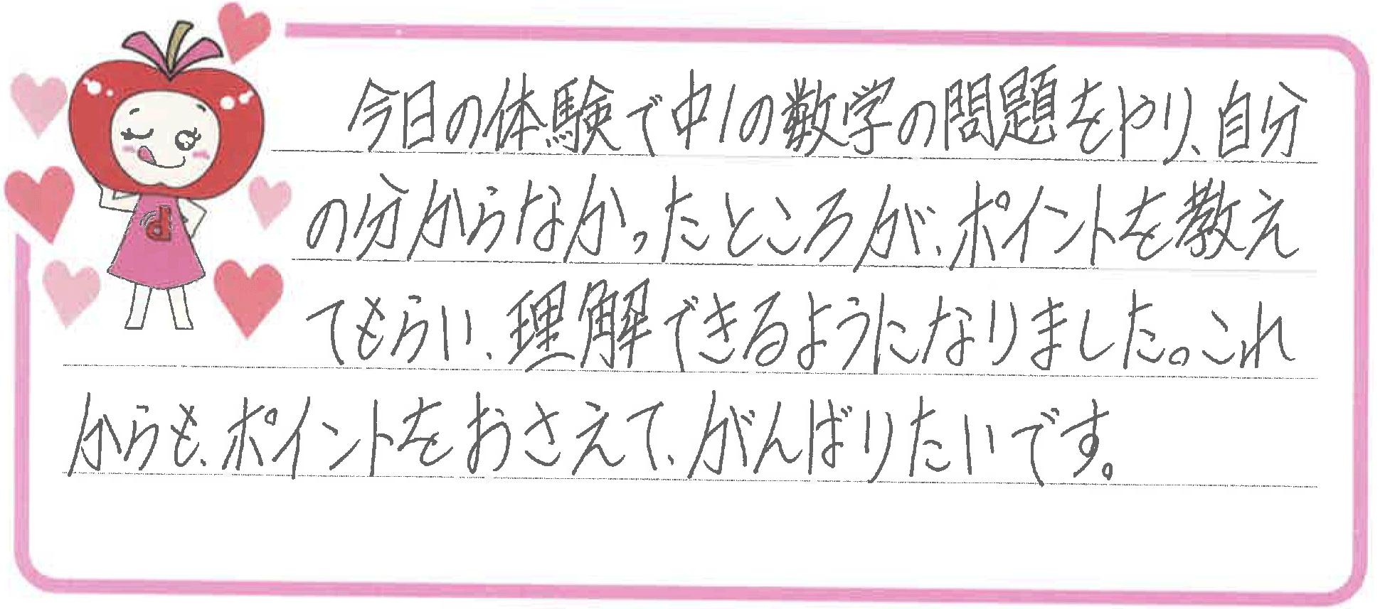 まいちゃん(松阪市)からの口コミ