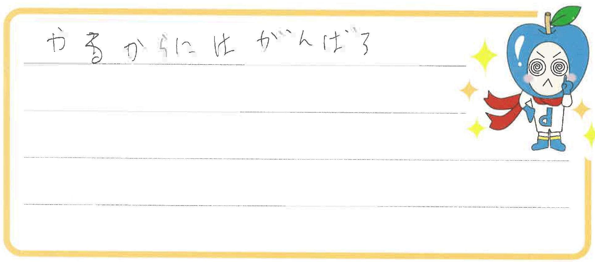 しゅう君(名張市)からの口コミ