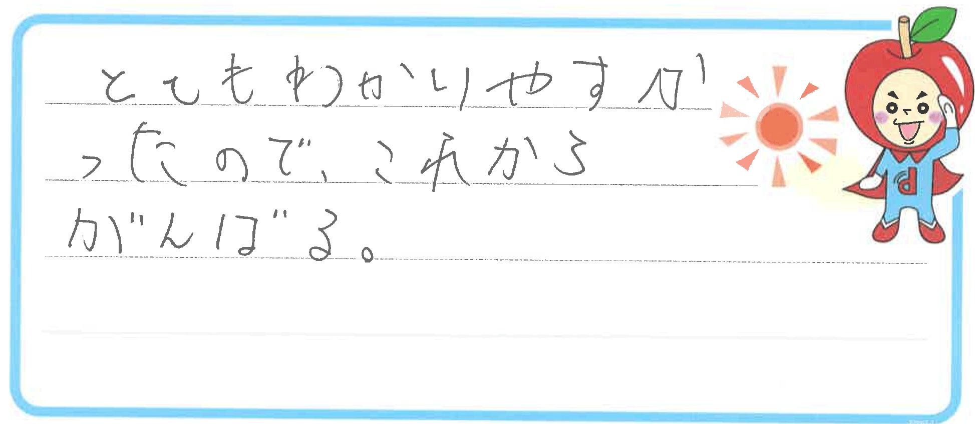 Y君(善通寺市)からの口コミ