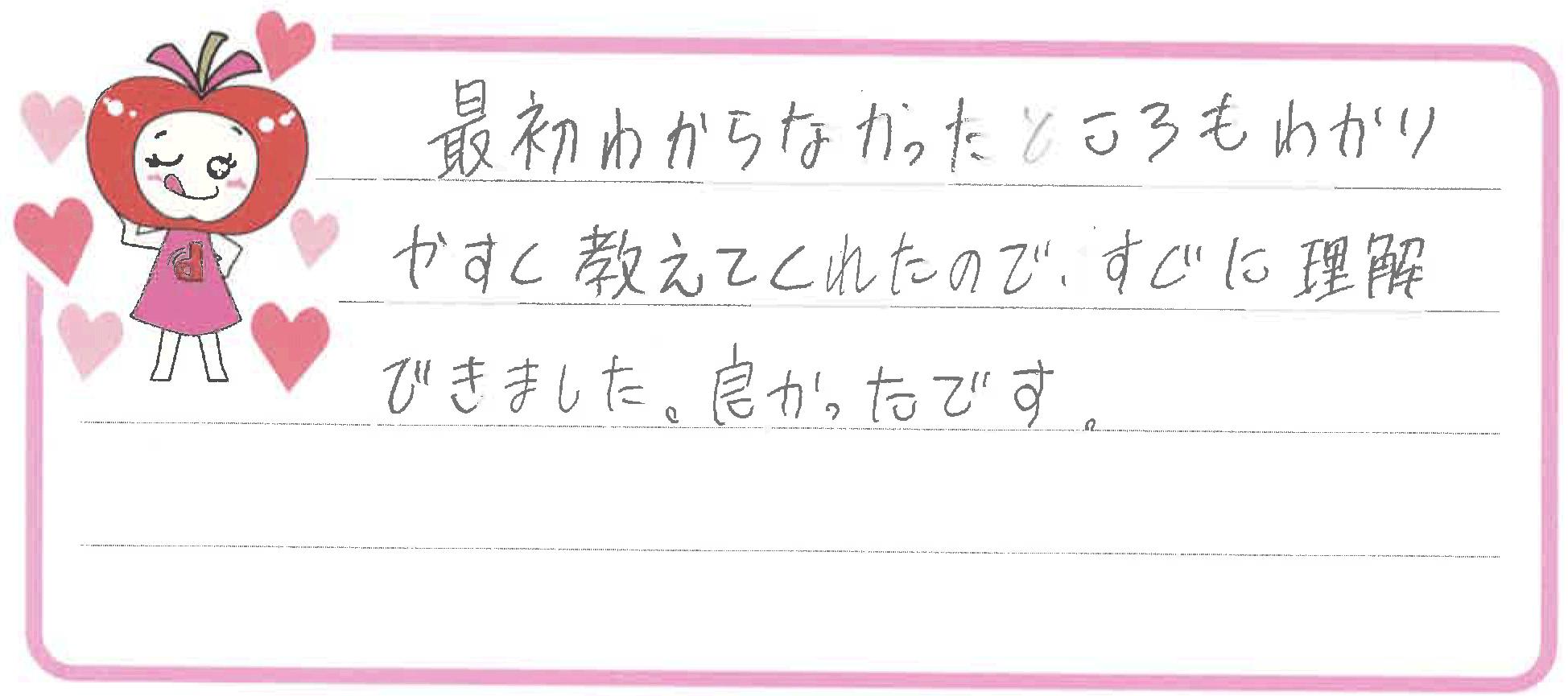 Aちゃん(松阪市)からの口コミ