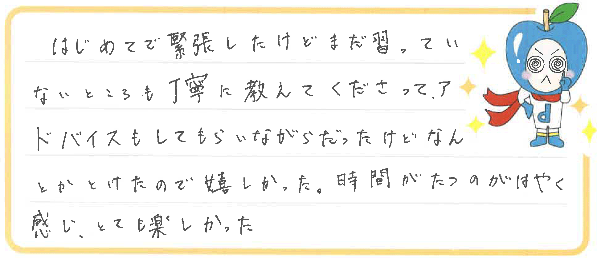 S君(高岡市)からの口コミ