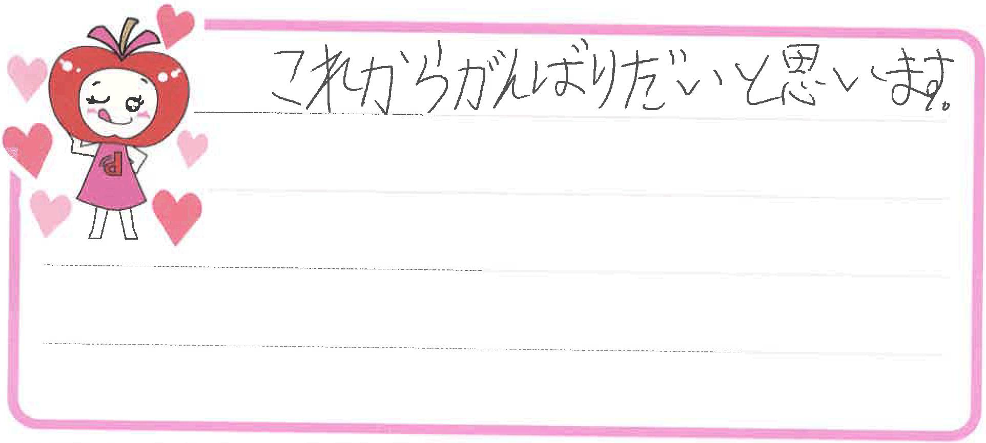 Rちゃん(観音寺市)からの口コミ