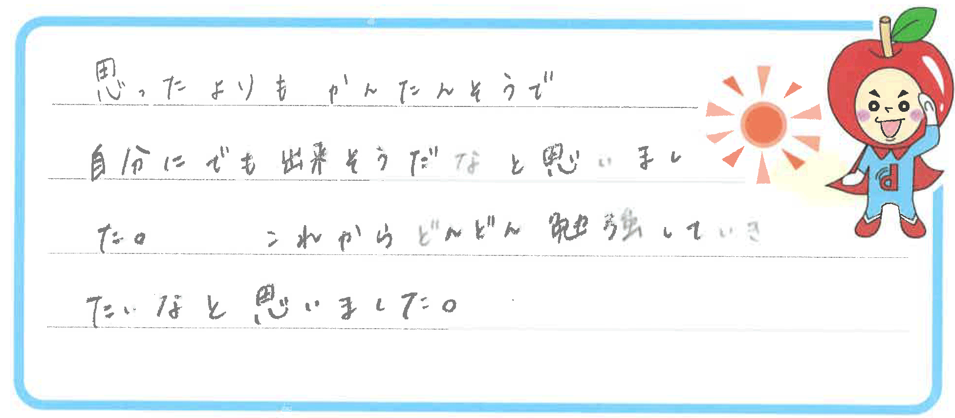Rちゃん(丸亀市)からの口コミ