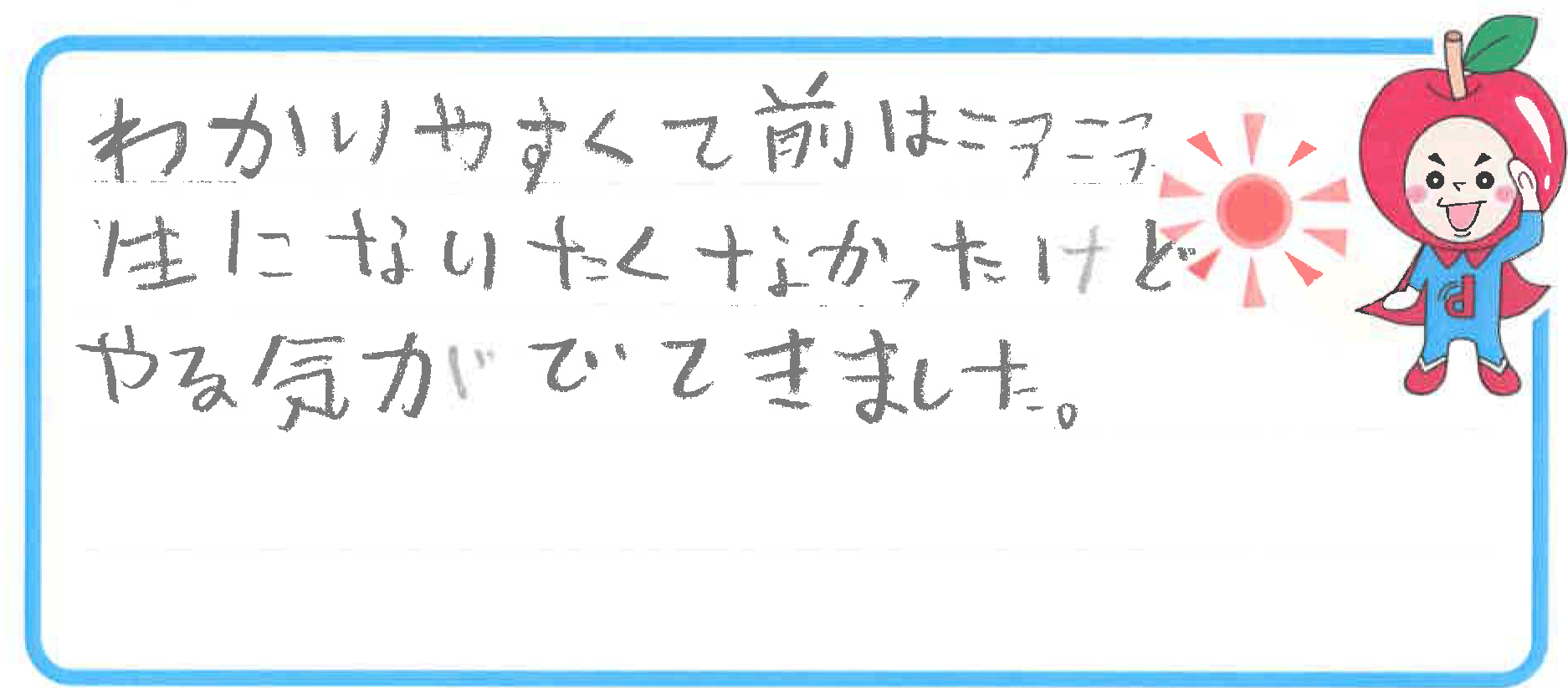 N君(箕面市)からの口コミ