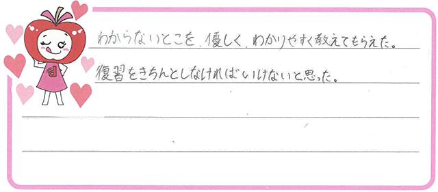 ゆうき君(山陽小野田市)からの口コミ