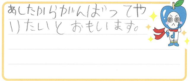 あゆみちゃん(山陽小野田市)からの口コミ