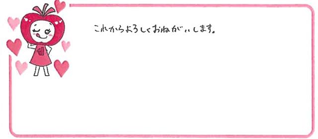 Aちゃん(岸和田市)からの口コミ