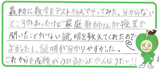 あおいちゃん(大垣市)からの口コミ