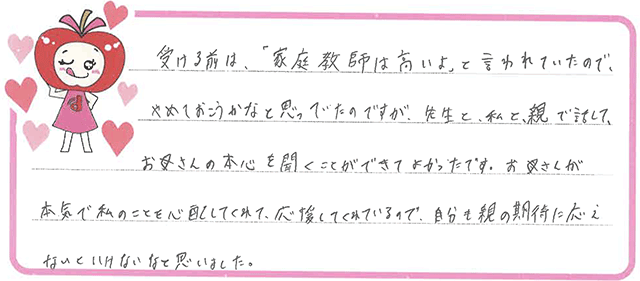 Sちゃん(鈴鹿市)からの口コミ