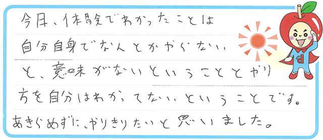 S君(伊予郡松前町)からの口コミ