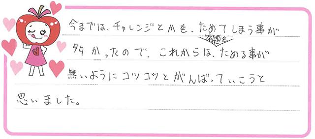 Cちゃん(伊予郡松前町)からの口コミ