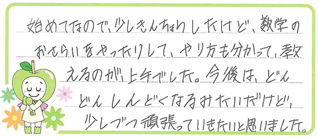 Kちゃん(大洲市)からの口コミ