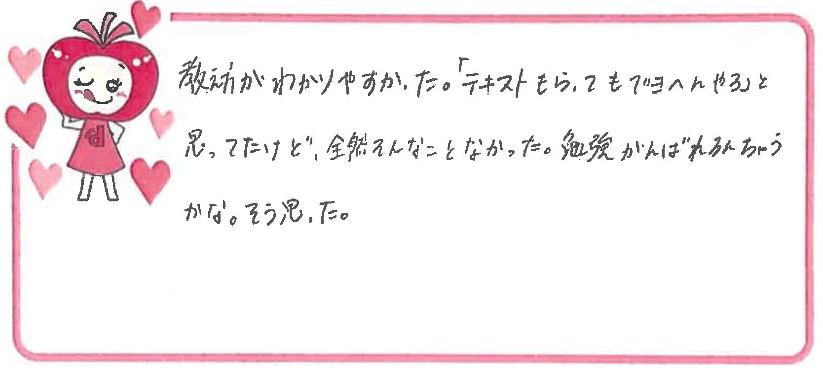 Tちゃん(草津市)からの口コミ