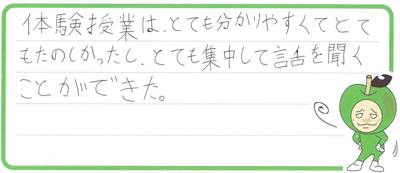 ハヤト君(田川郡川崎町)からの口コミ