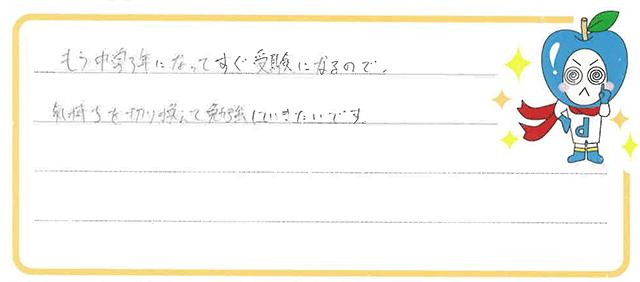 J君(大垣市)からの口コミ
