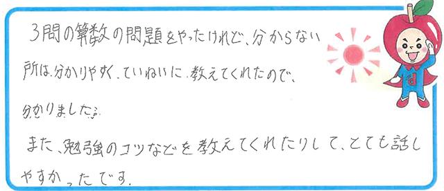MKちゃん(草津市)からの口コミ