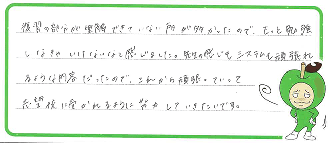 Aちゃん(三重郡川越町)からの口コミ