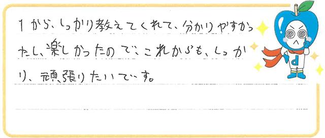 Rちゃん(かほく市)からの口コミ