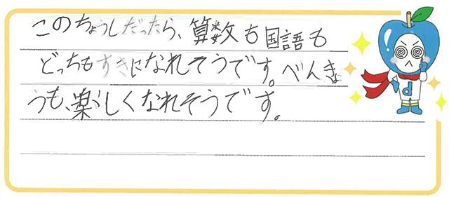 Rちゃん(静岡市)からの口コミ